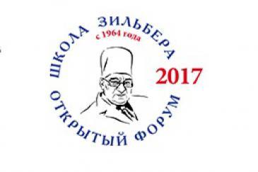Программа Школы 2017